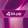4за.рф