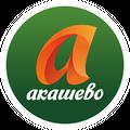 Акашево