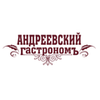 Андреевский Гастрономъ