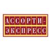Ассорти-Экспресс