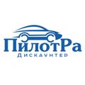 АвтоДискаунтер ПилотРа