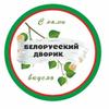 Белорусский дворик