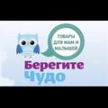 Берегите Чудо Омск