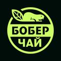 Бобер Чай