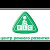 ELC - Центр раннего развития