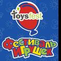 Фестиваль игрушек