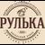 Рулька - сеть фирменных гастрономических лавок от колбасного завода Донские Традиции
