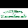 Гастрономъ «Елисейский»