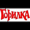 Горилка Саратов