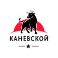 Каневской