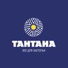 Тантана