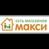 Макси супермаркет