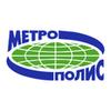 Метрополис Тюмень