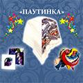 Паутинка - Оренбургский, Павловопосадский платок