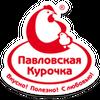 Павловская курочка