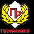 Пролетарский