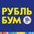 Рубль Бум