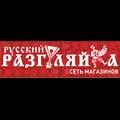 Русский Разгуляйка