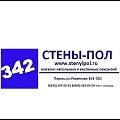 СТЕНЫ-ПОЛ