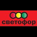Светофор г. Тольятти