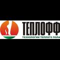 Теплофф-Трейд