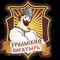 Уральский Богатырь