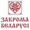 Закрома Беларусi