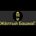 Жёлтый БашмаГ
